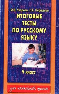 Итоговые тесты по русскому языку 4 кл